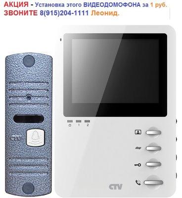 Комплект цветного видеодомофона CTV CTV-DP1400 (АКЦИЯ - Установка за 1 руб)
